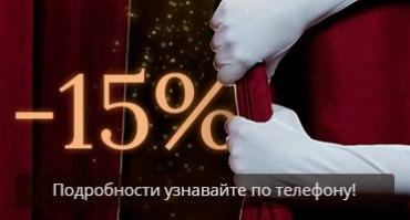 Скидки до 15%!